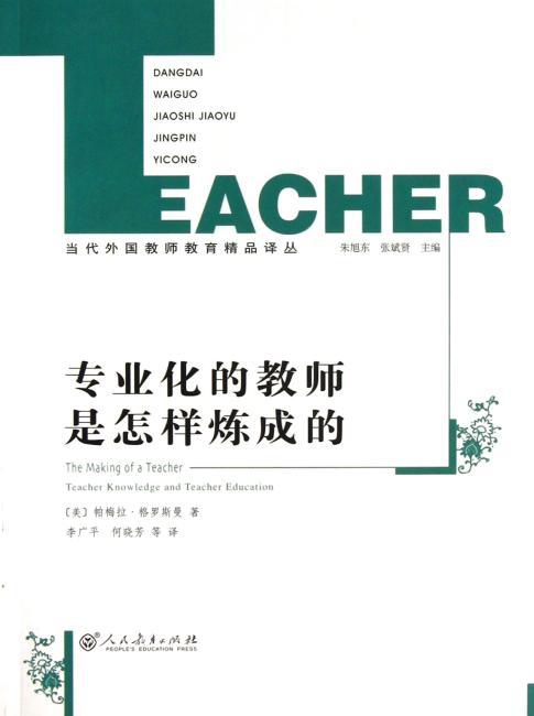 专业化的教师是怎样炼成的