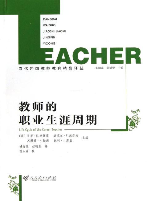 教师的职业生涯周期