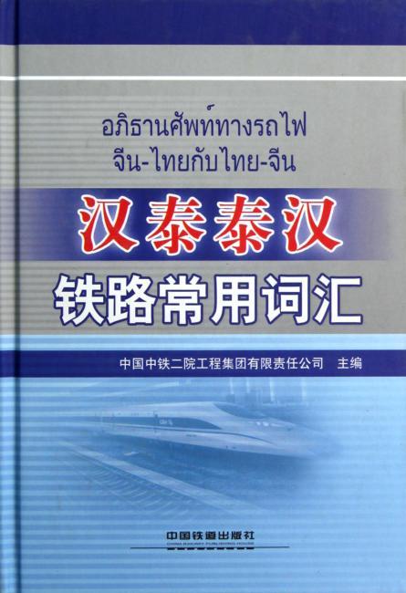 汉泰泰汉铁路常用词汇