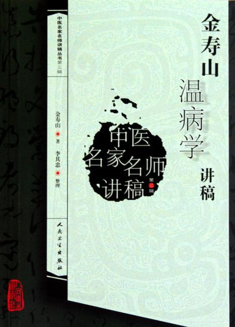 金寿山温病学讲稿