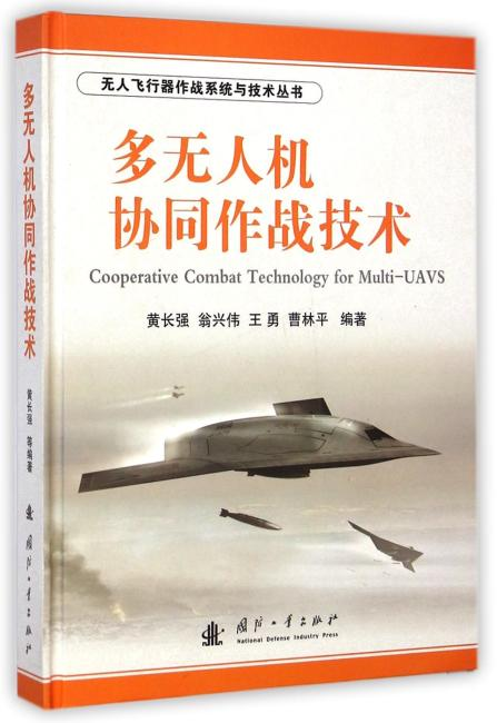 多无人机协同作战技术