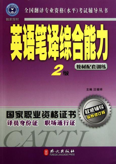 英语笔译综合能力?教材配套训练(2级)(最新修订版)