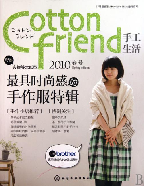 cotton friend 手工生活 2010春号