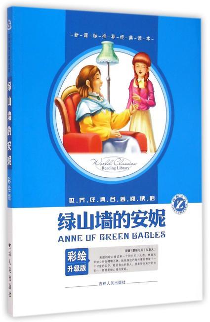 世界经典名著阅读馆:绿山墙的安妮(彩绘版)