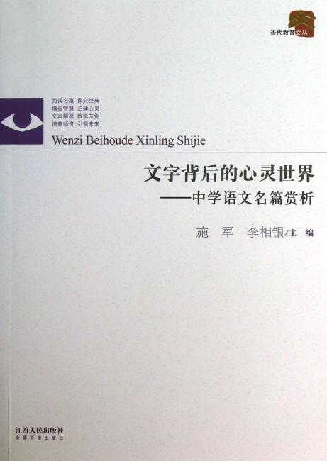 文字背后的心灵世界:中学语文名篇赏析