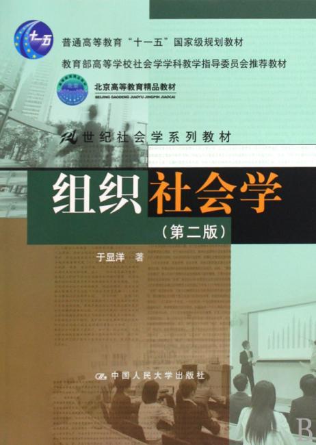 组织社会学(第2版)