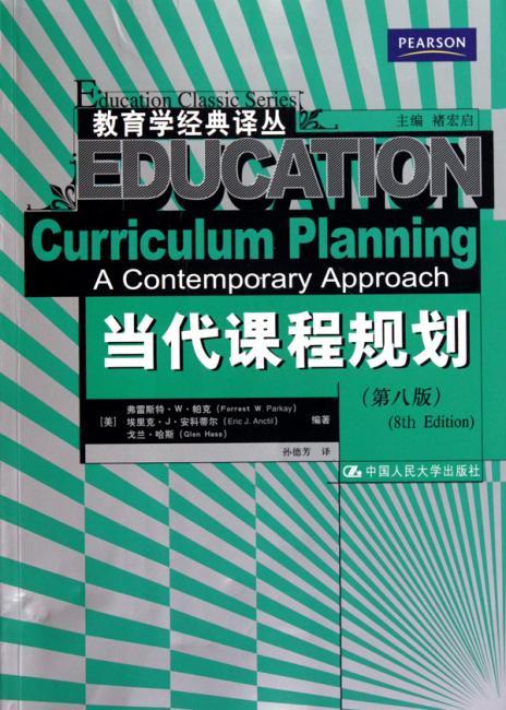 当代课程规划(第8版)
