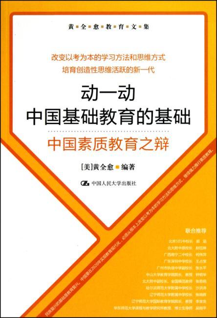 动一动中国基础教育的基础:中国素质教育之辩