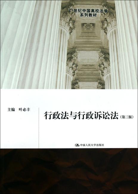 行政法与行政诉讼法(第3版)