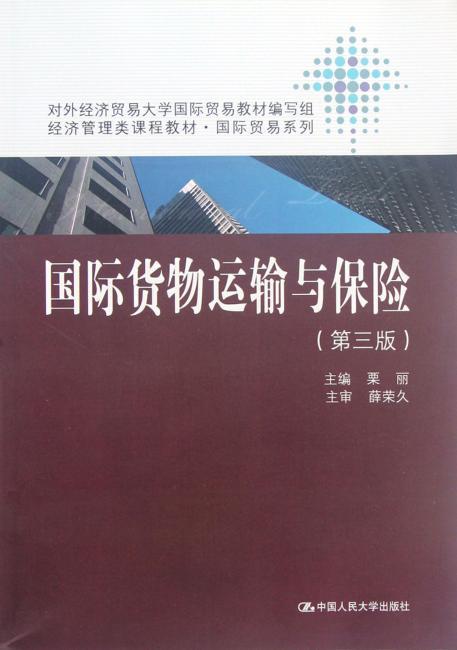 经济管理类课程教材?国际贸易系列:国际货物运输与保险(第3版)