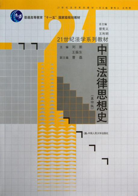 """普通高等教育""""十一五""""国家级规划教材·21世纪法学系列教材:中国法律思想史(第4版)"""