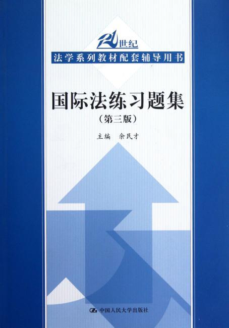 21世纪法学系列教材配套辅导用书:国际法练习题集(第3版)