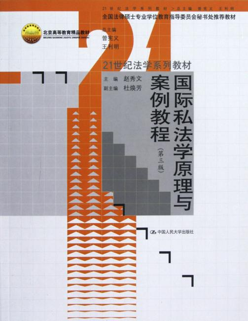 21世纪法学系列教材:国际私法学原理与案例教程(第3版)