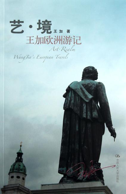 艺?境:王加欧洲游记