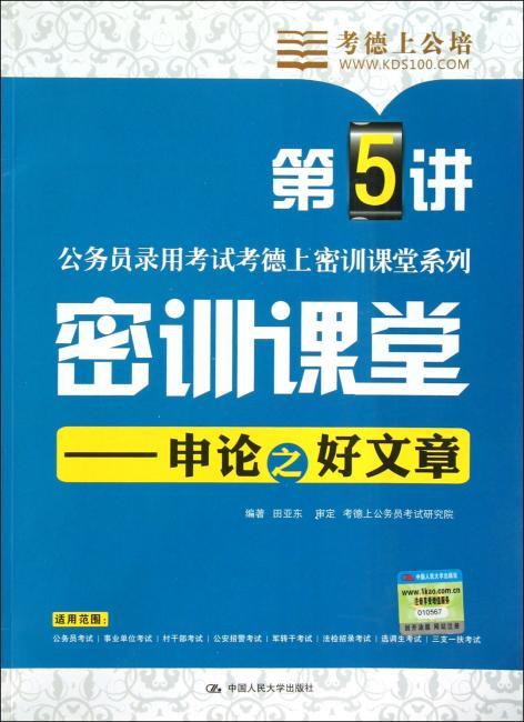 公务员录用考试考德上密训课堂系列·密训课堂:申论之好文章(第5讲)