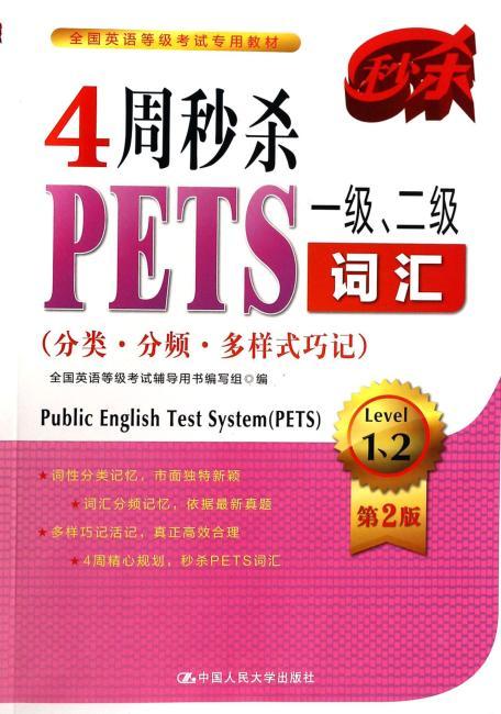 4周秒杀PETS1级、2级词汇(分类·分频·多样式巧记)(第2版)