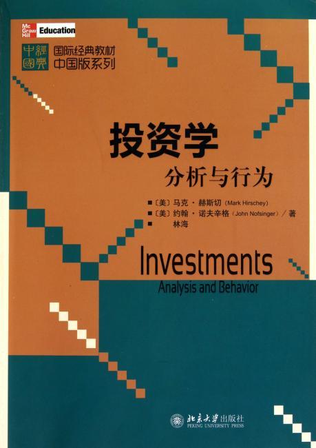 投资学:分析与行为
