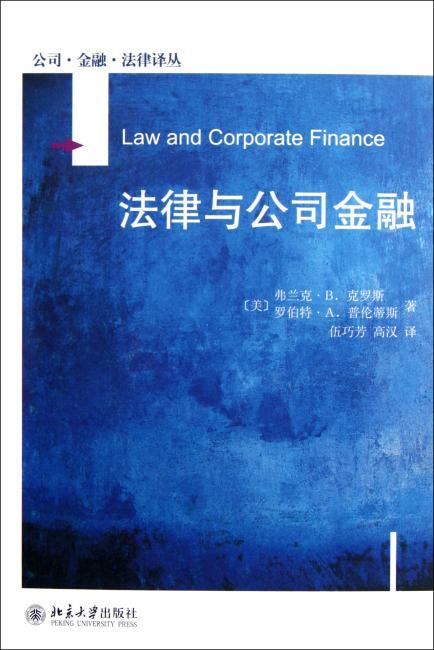 公司?金融?法律译丛:法律与公司金融
