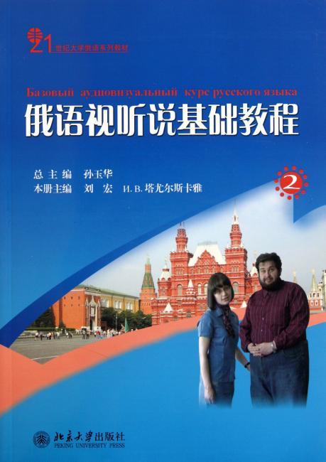 俄语视听说基础教程2(附光盘1张)
