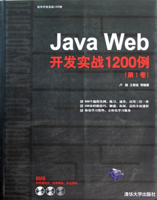 Java Web开发实战1200例(第1卷)(附DVD光盘1张)