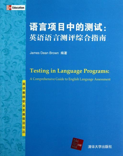 英语教师职业发展前沿论丛?语言项目中的测试:英语语言测评综合指南