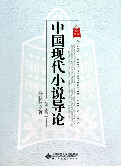 中国现代小说导论(第2版)