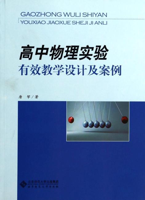 高中物理实验有效教学设计及案例