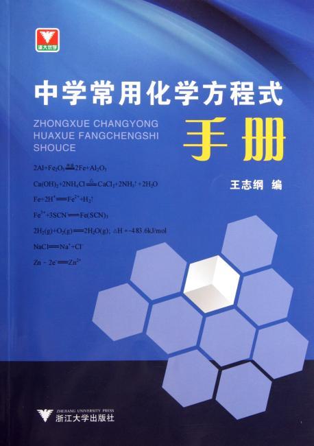 浙大优学:中学常用化学方程式手册