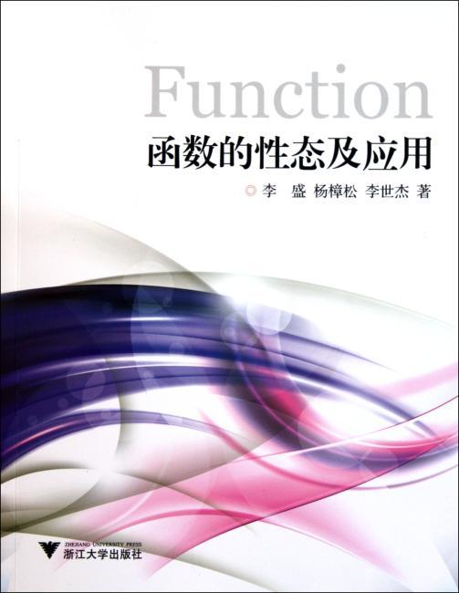 函数的性态及应用