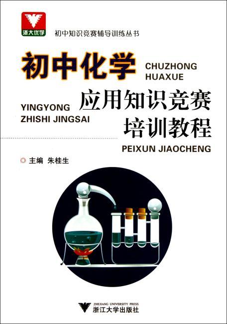 初中化学应用知识竞赛培训教程