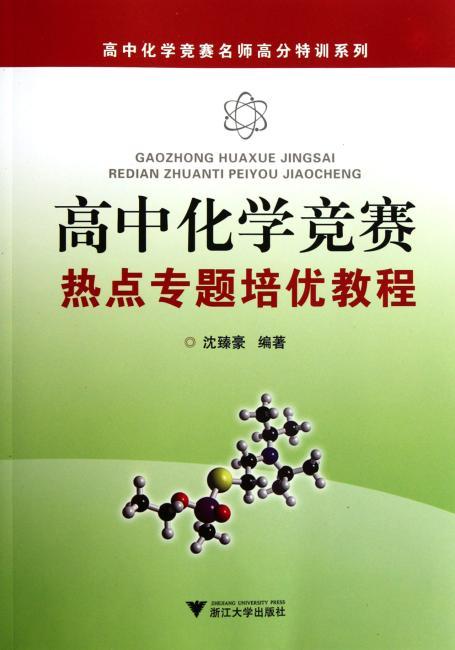 高中化学竞赛名师高分特训系列:高中化学竞赛热点专题培优教程