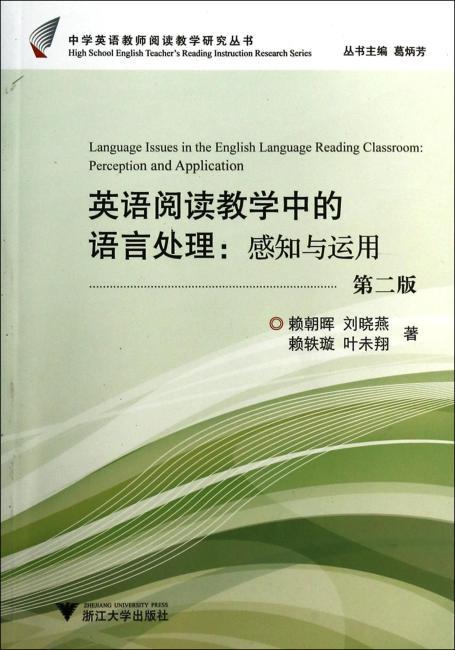 中学英语教师阅读教学研究丛书?英语阅读教学中的语言处理:感知与运用