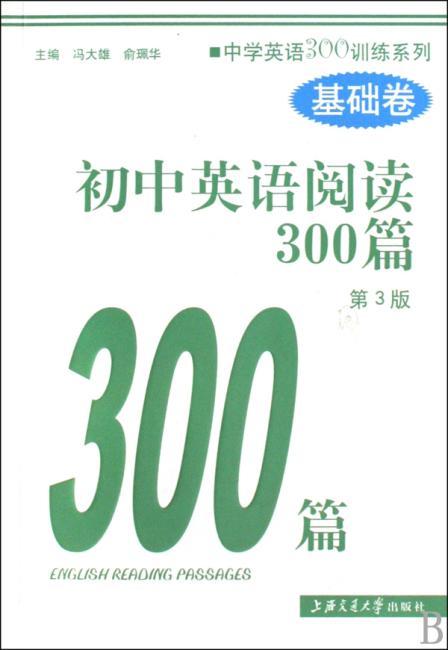 交大金榜?中学英语300训练系列:初中英语阅读300篇(基础卷)(全新改版)