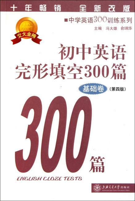 初中英语完形填空300篇(基础卷)(第4版)