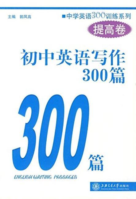 中学英语300训练系列?初中英语写作300篇(提高卷)