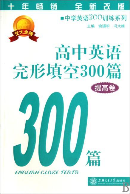 高中英语完形填空300篇(提高卷)
