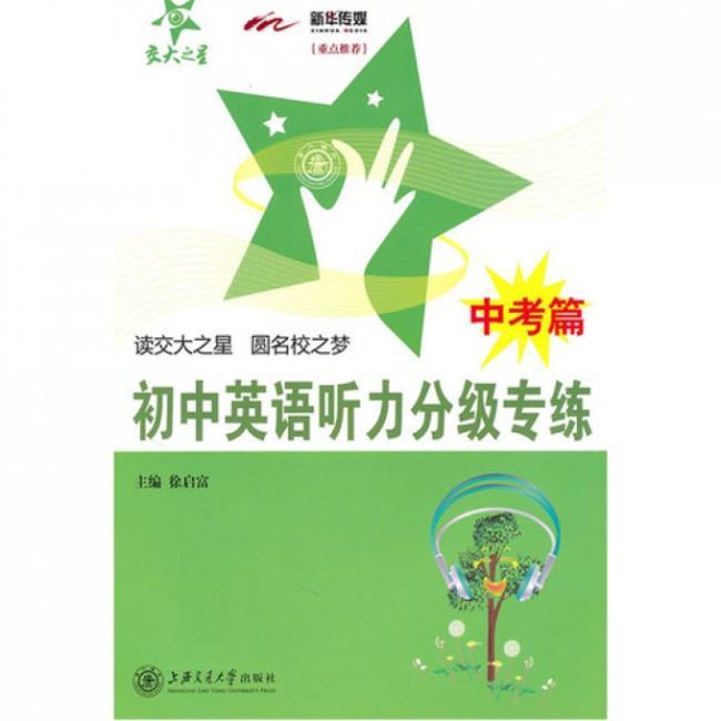 交大之星?初中英语听力分级专练(中考篇)(附mp3光盘1张)
