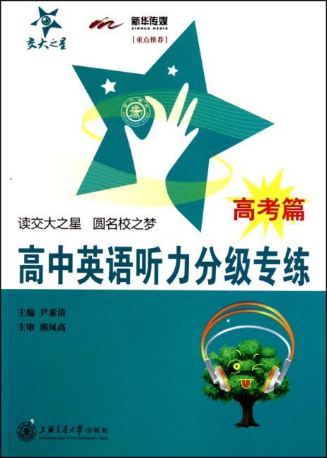 交大之星?高中英语听力分级专练(高考篇)(附mp3光盘1张)