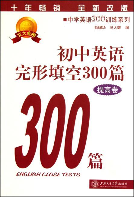 初中英语完形填空300篇(提高卷)