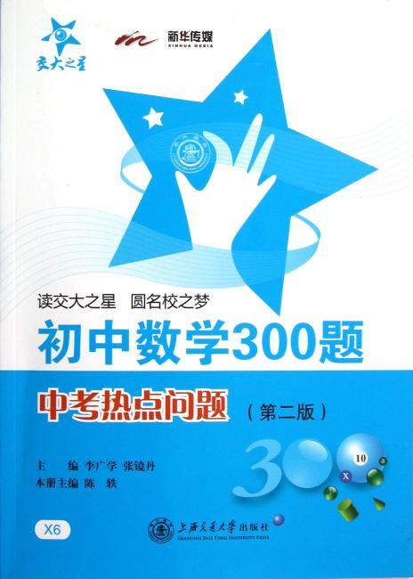 交大之星·初中数学300题:中考热点问题(第2版)