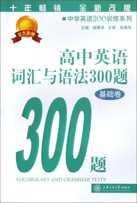 交大金榜?中学英语300训练系列:高中英语词汇与语法300题(基础卷)