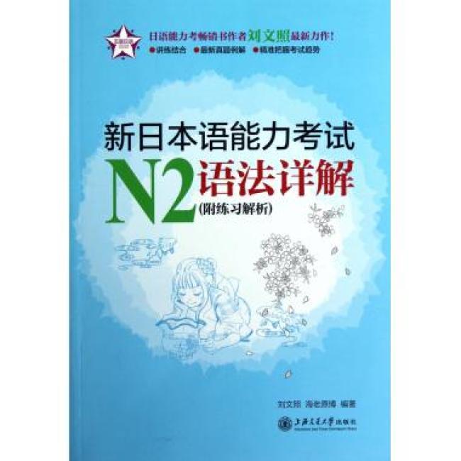 五星日语:新日本语能力考试N2语法详解(附练习解析)