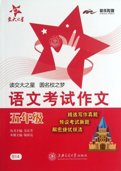 交大之星:语文考试作文(5年级)