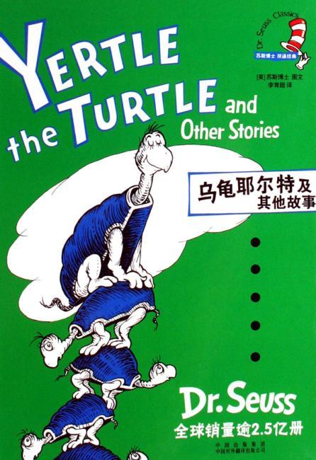 乌龟耶尔特及其他故事