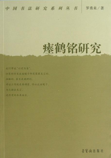 中国书法研究系列丛书:瘗鹤铭研究