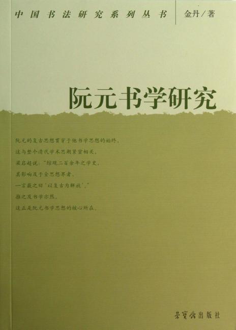 阮元书学研究