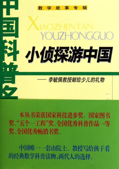 小侦探游中国:李毓佩教授献给少儿的礼物