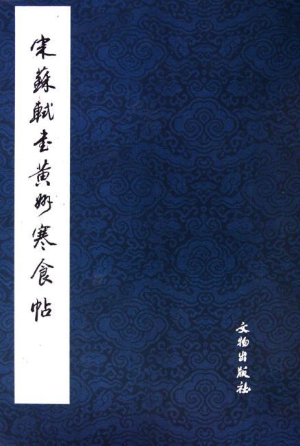 宋苏轼书黄州寒食帖