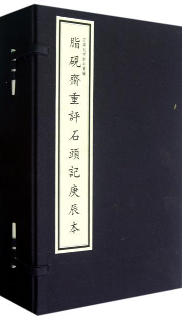 脂砚斋重评石头记庚辰本(共12册)(精)