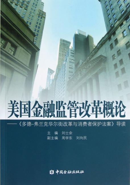 美国金融监管改革概论:多德-弗兰克华尔街改革与消费者保护法案导读
